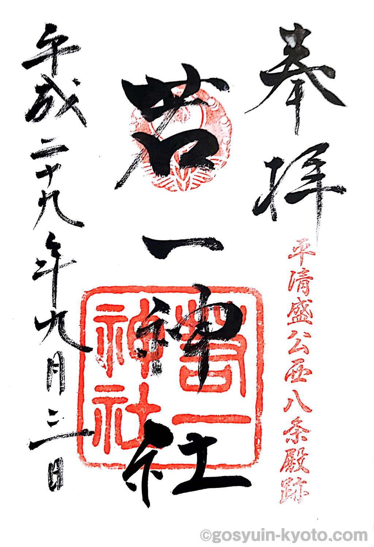 京都市 若一神社 の 御朱印