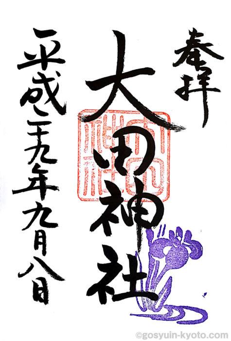 京都市北区の 大田神社 の 御朱印