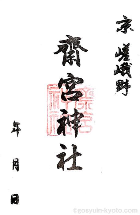 右京区の 斎宮神社 の御朱印