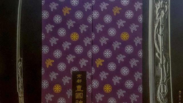 豊国神社 の 骨喰藤四郎 の御朱印帳