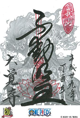大覚寺ワンピースコラボの御朱印
