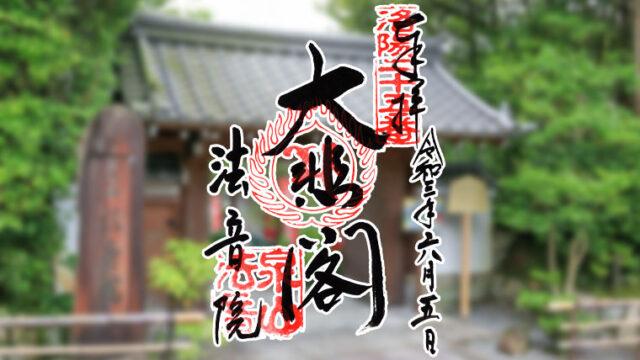 京都市東山区の法音院の御朱印
