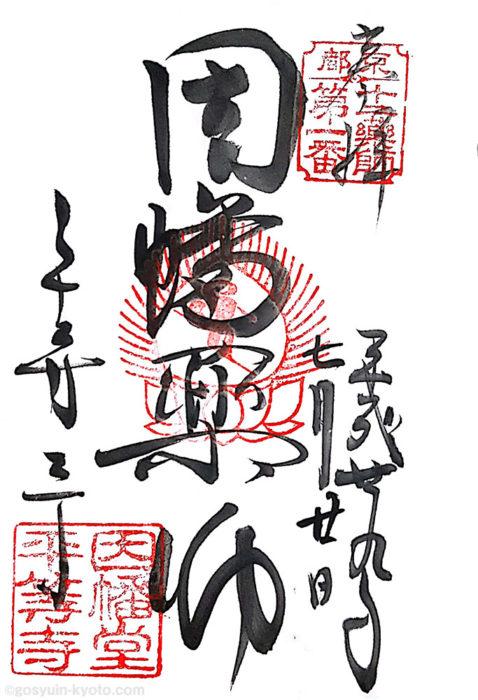 京都十二薬師霊場第1番札所の因幡堂の御朱印