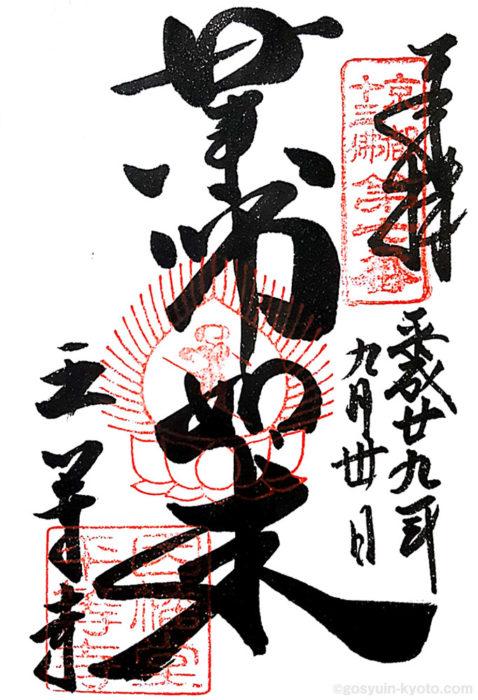 京都市下京区の因幡堂の御朱印
