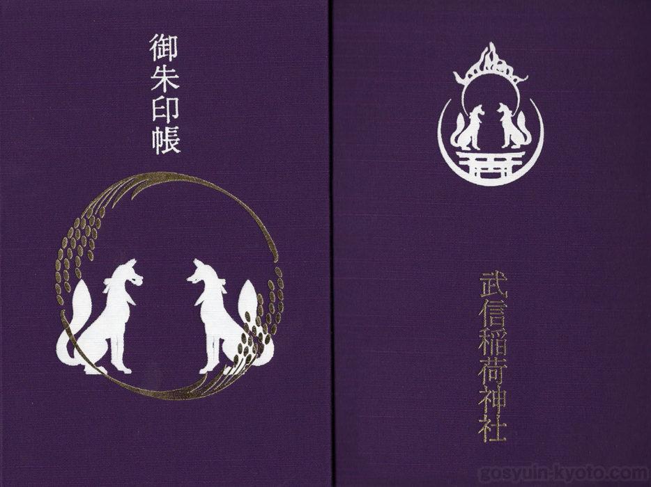 武信稲荷神社の御朱印帳