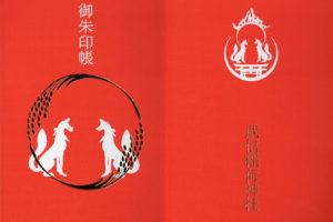 武信稲荷神社 の御朱印帳