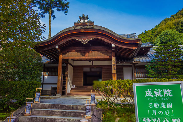 清水寺の塔頭の成就院