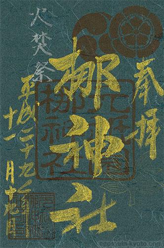 梛神社の火焚祭限定の御朱印