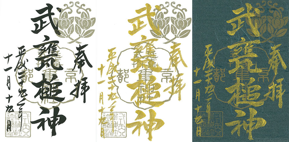 梛神社の武甕槌命の限定御朱印