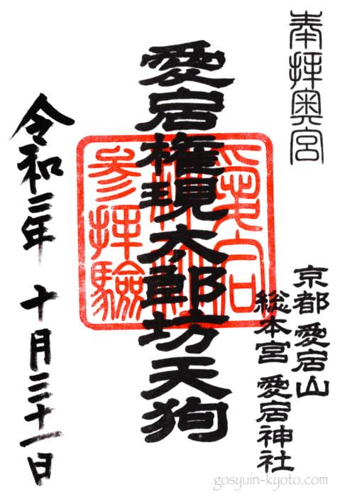 京都市右京区の愛宕神社の御朱印