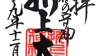 折上稲荷神社の御朱印