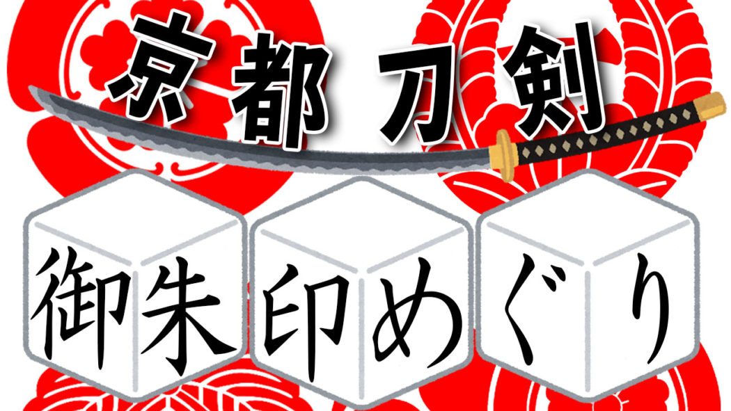 京都刀剣御朱印めぐりの 第6弾