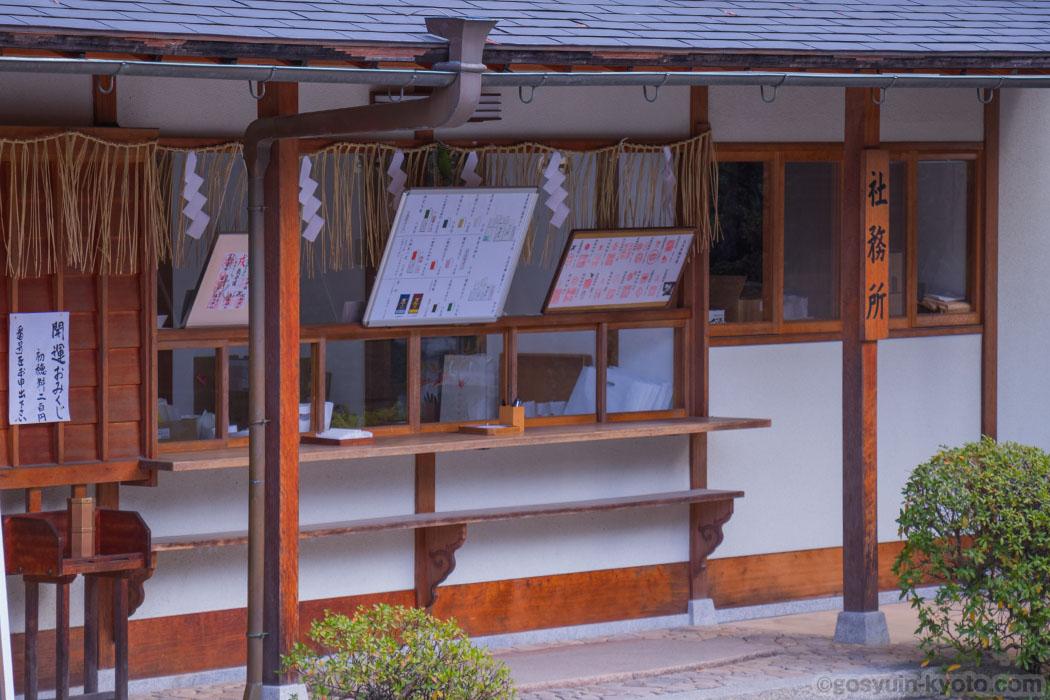 京都市のわら天神宮の授与所