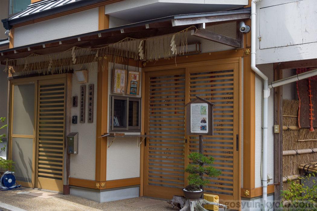 京都の三嶋神社の授与所