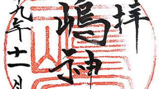 三嶋神社の御朱印