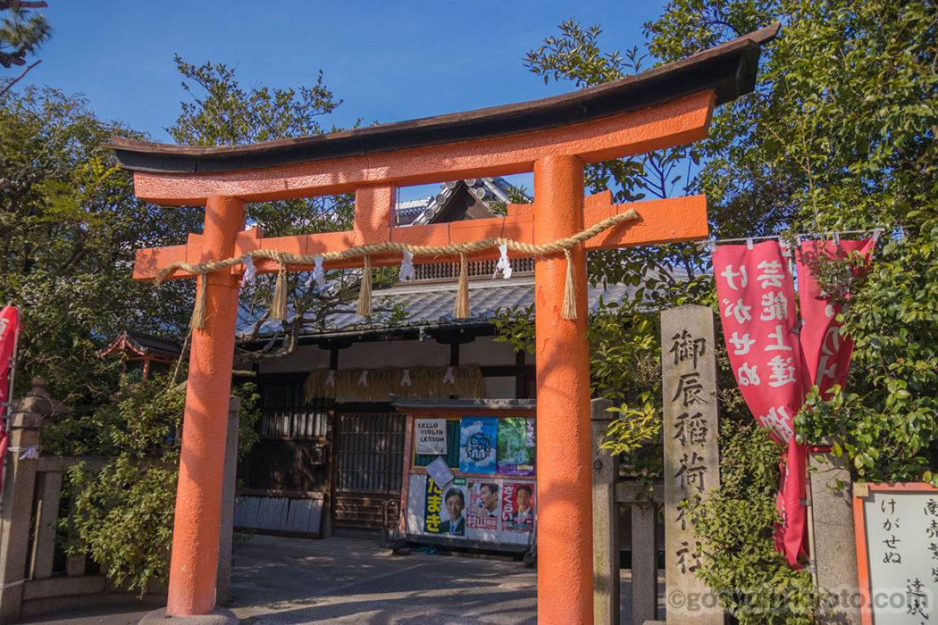 御辰稲荷神社の外観