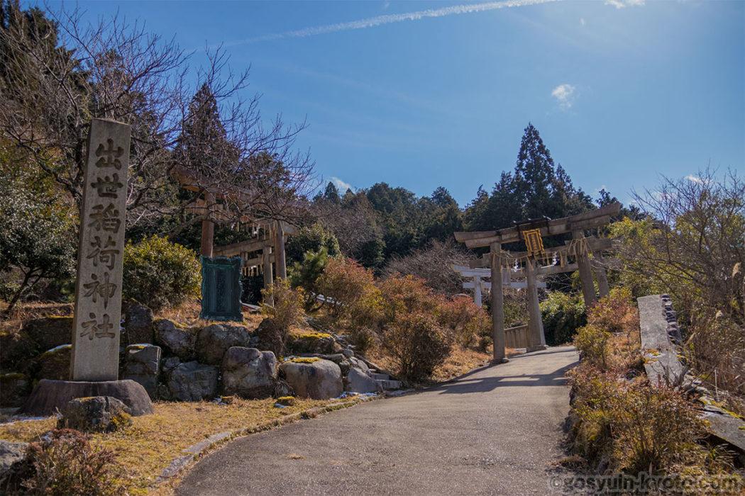 出世稲荷神社の外観