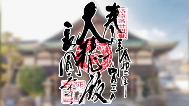 京都市下京区の長圓寺の御朱印