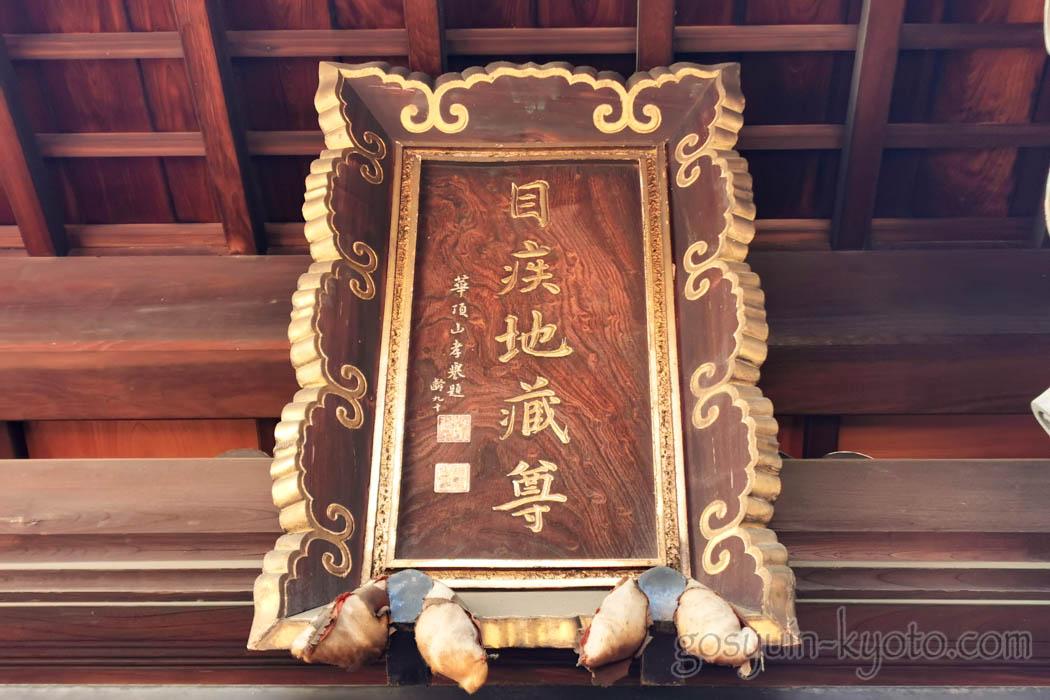 京都市東山区の仲源寺