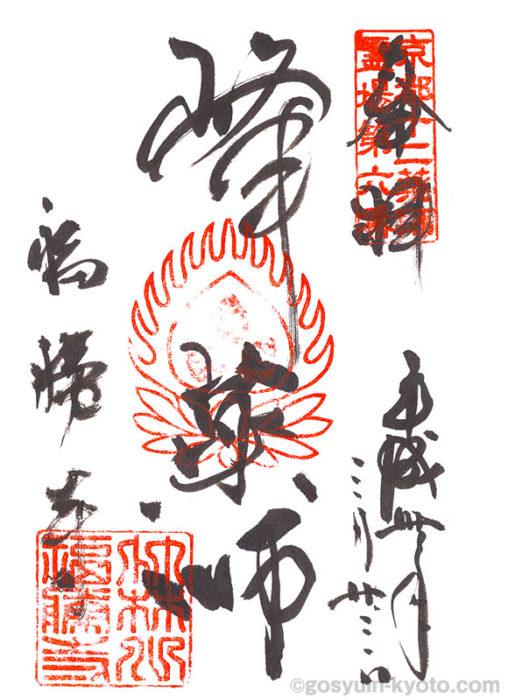 京都十二薬師霊場第6番札所の福勝寺の御朱印