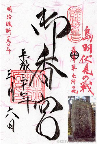 御香宮神社の限定御朱印