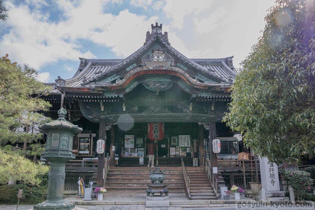行願寺の本堂