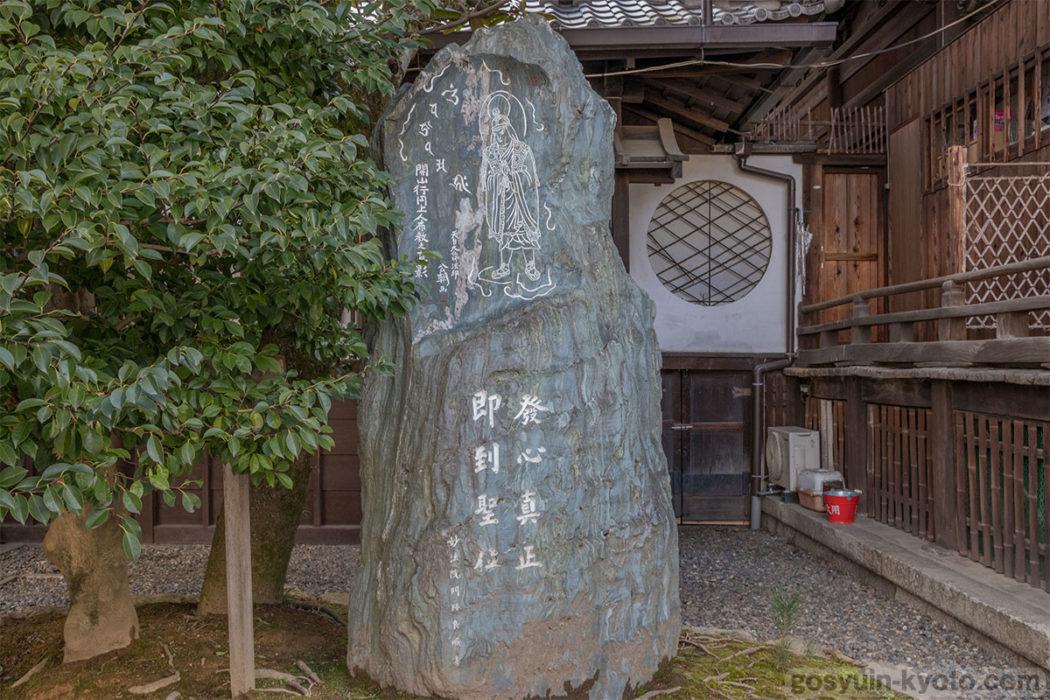 行願寺の石