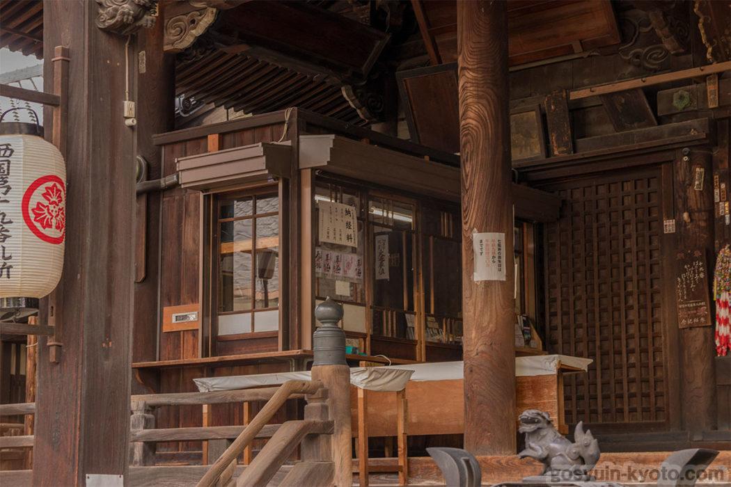 行願寺の授与所