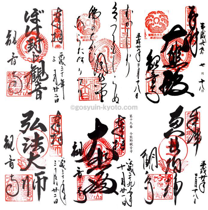 今熊野観音寺の御朱印情報