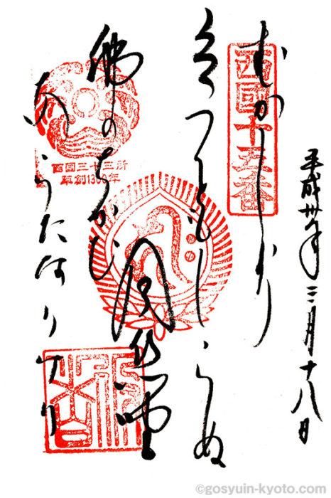 京都市東山区の今熊野観音寺の御朱印