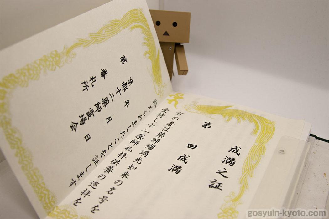 京都十二薬師霊場の専用御朱印帳