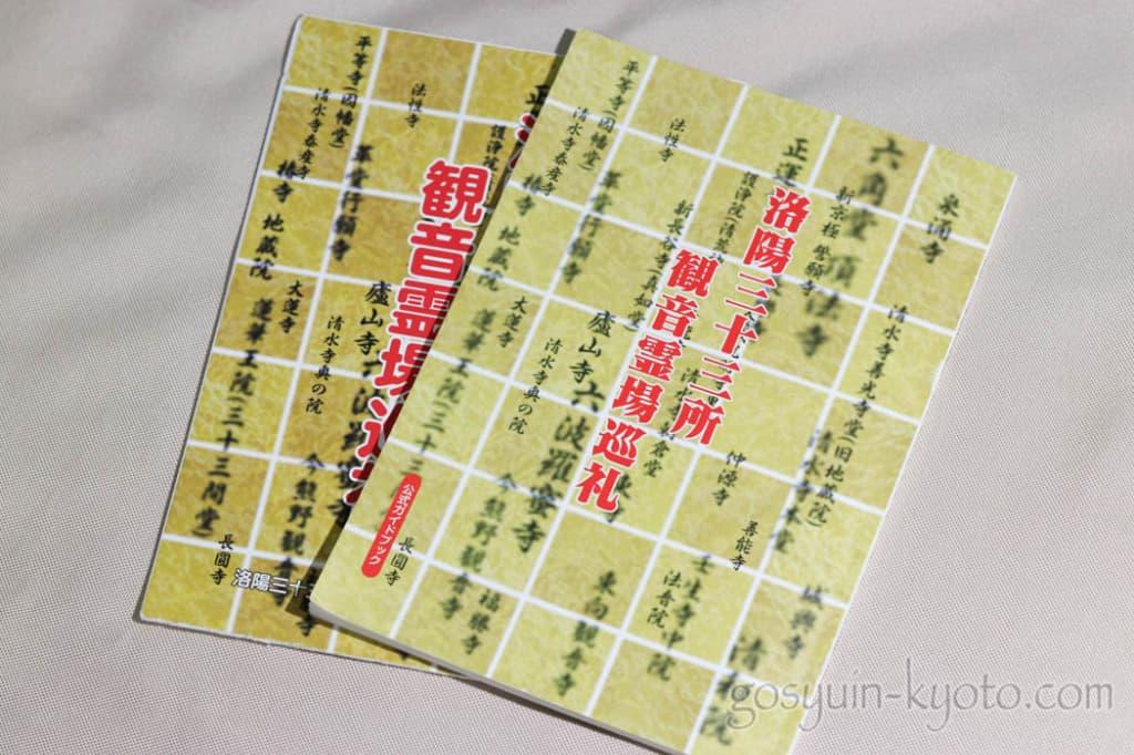 洛陽三十三所観音霊場のガイドブック