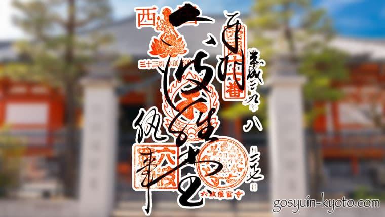 京都市東山区の六波羅蜜寺の御朱印