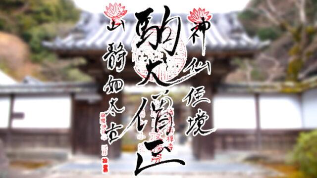 京都市左京区の最勝院高徳庵の御朱印