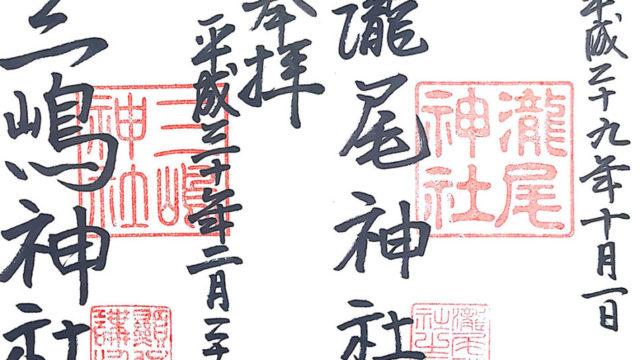 瀧尾神社の御朱印