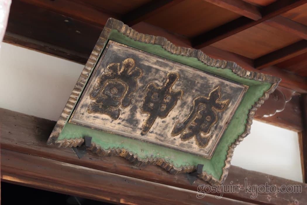 京都市東山区の八坂庚申堂