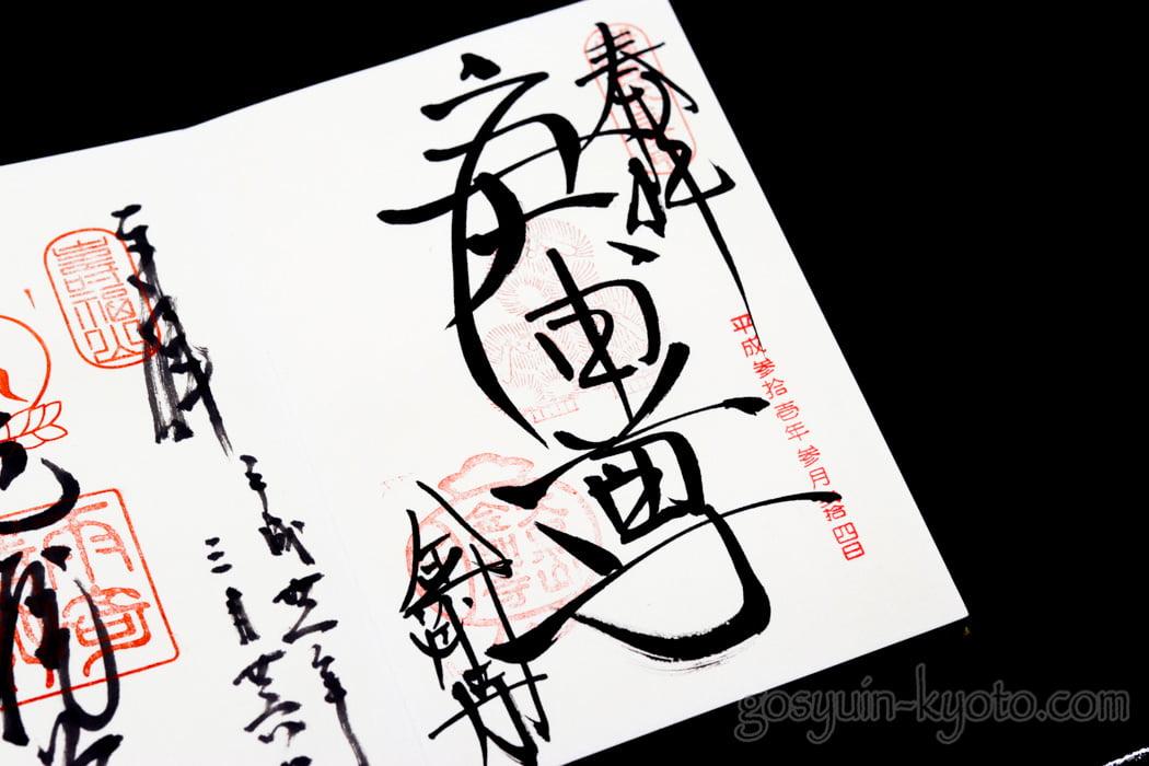 京都市東山区の八坂庚申堂の御朱印