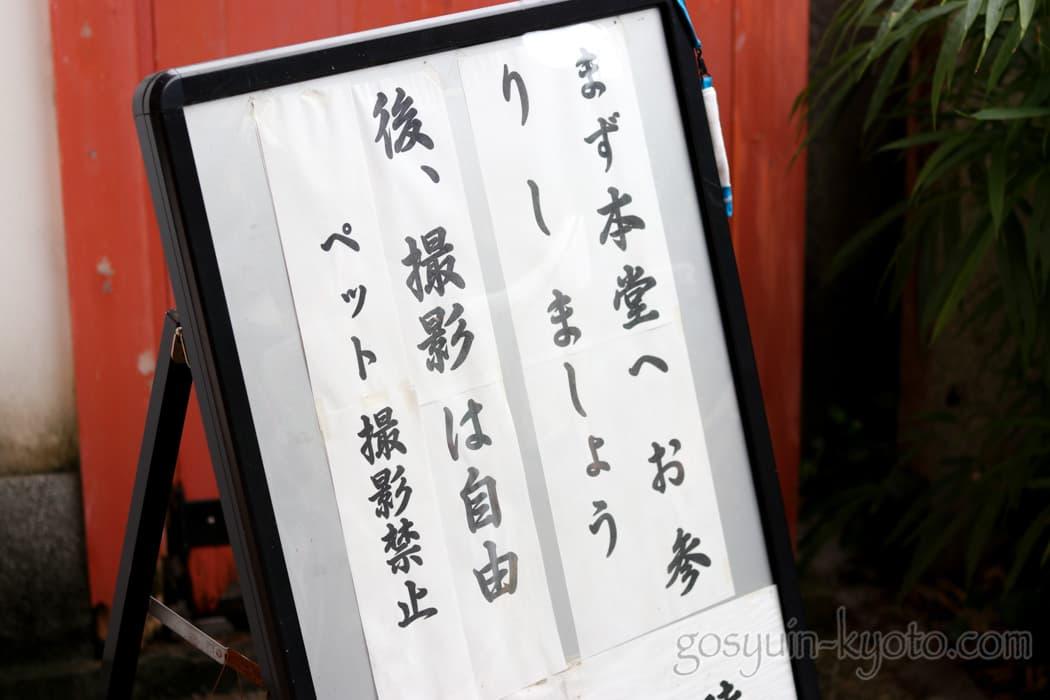 京都市東山区の八坂庚申堂のくくり猿