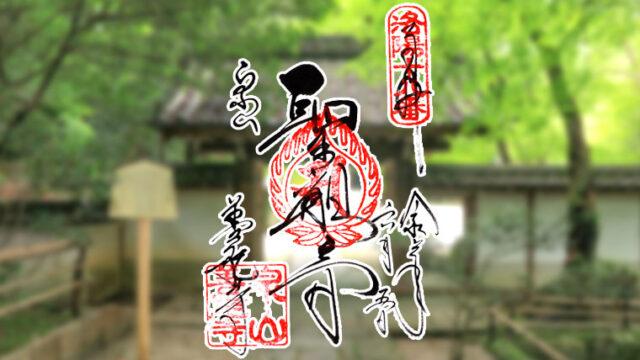 京都市東山区の善能寺の御朱印