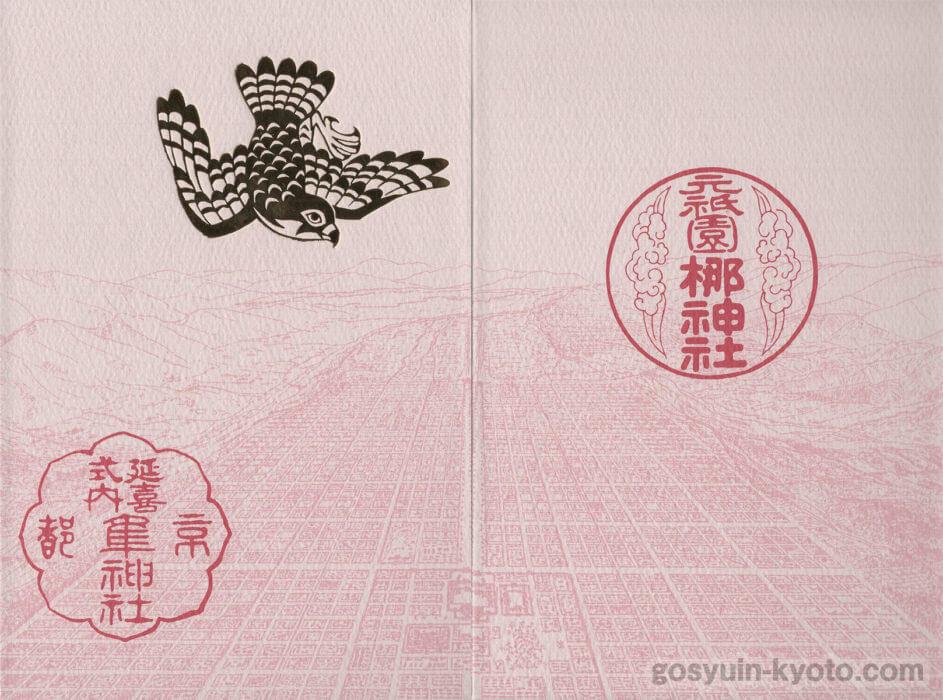 隼神社の御朱印帳