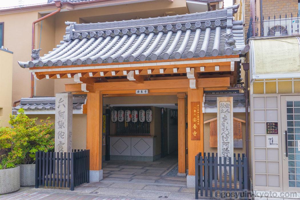 京都の新京極の安養寺