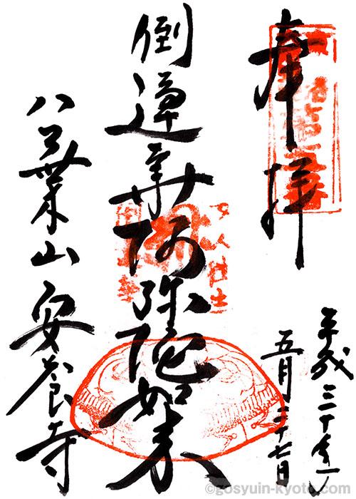 安養寺(新京極)の御朱印