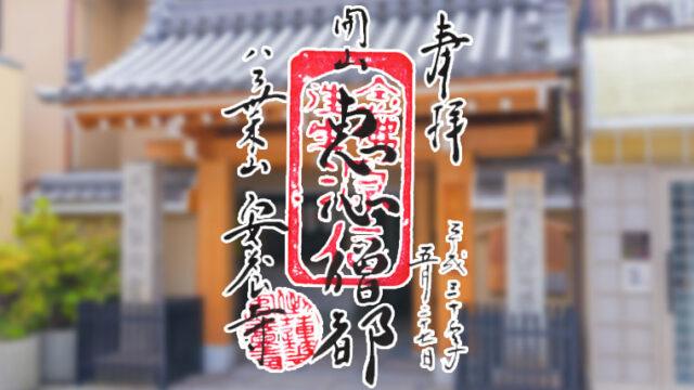 京都の新京極の安養寺の御朱印