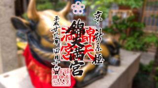 京都市中京区の錦天満宮の御朱印