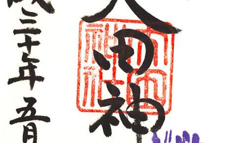 大田神社のカキツバタの御朱印