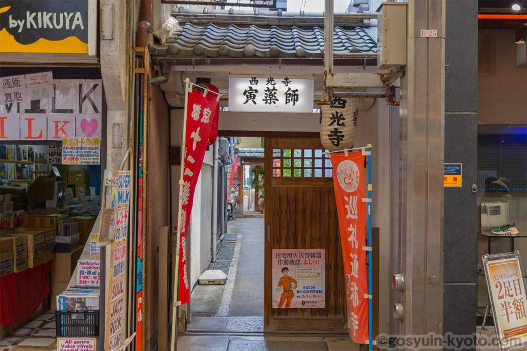 新京極の西光寺(寅薬師)