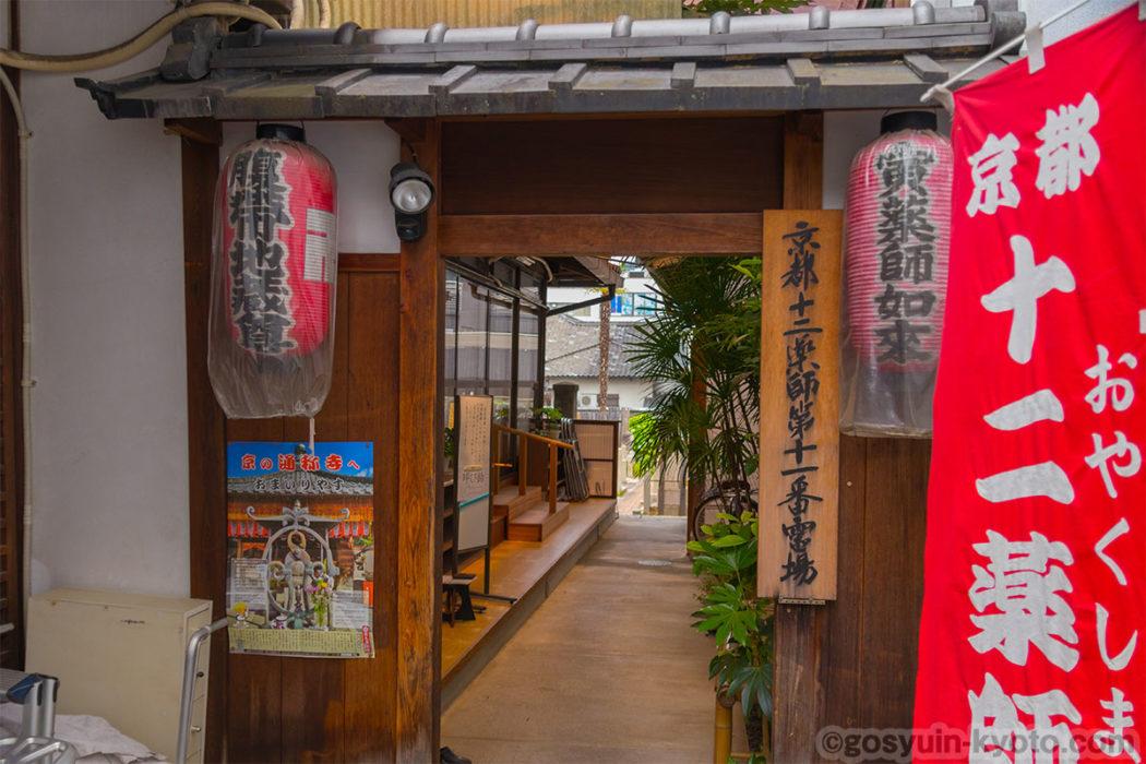 京都十二薬師霊場第11番札所の西光寺の本堂