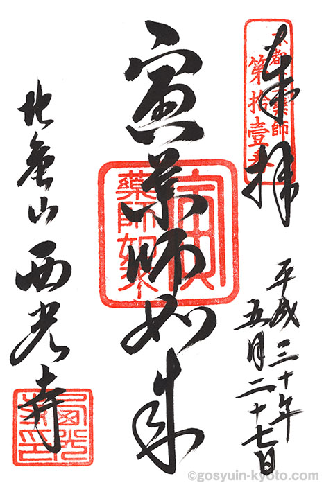 京都十二薬師霊場第11番札所の西光寺の御朱印