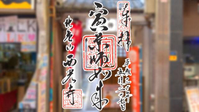新京極の西光寺(寅薬師)の御朱印