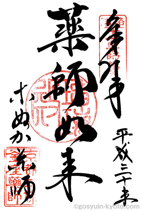京都十二薬師霊場第9番札所の薬師院の御朱印